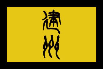 330px-Jianzhou.png